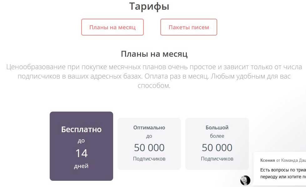 Бесплатный сервис рассылки email DashaMail и три вида тарифов: бесплатный, для базы до и свыше 50 000 подписчиков