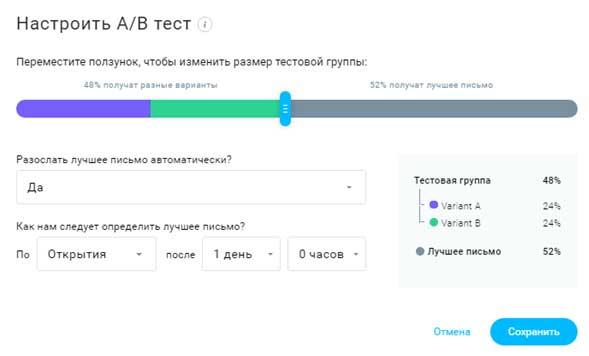 настройка параметров A/B тестов в GetResponse