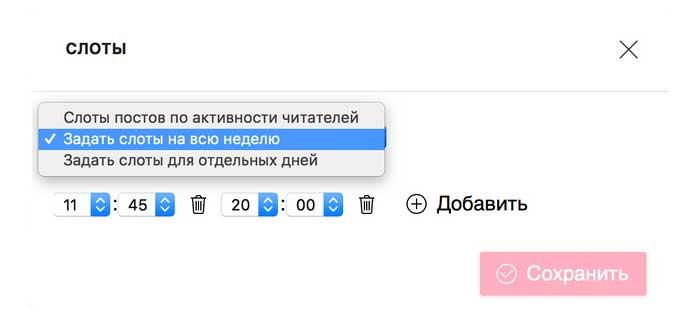 функция добавления слотов в планировщике Амплифер