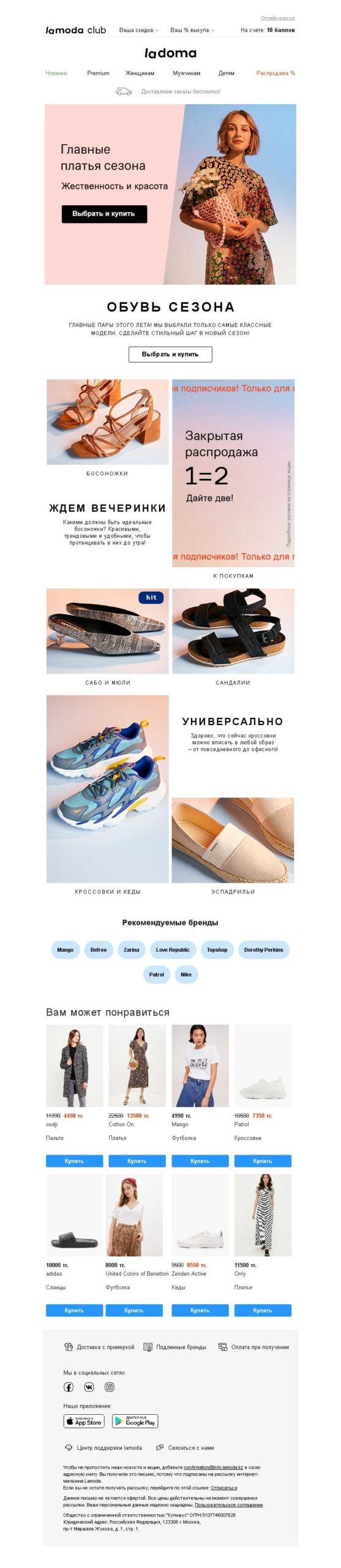 Рекламная рассылка с женской летней одеждой и обувью от марки Lamoda