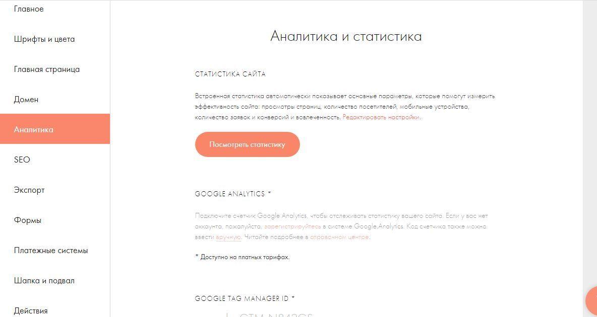 дополнительные настройки конструктора сайтов Tilda
