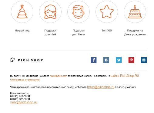 пример футера от PichShop