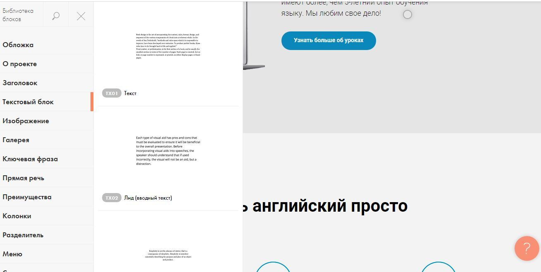 интерфейс конструктора лендингов Tilda