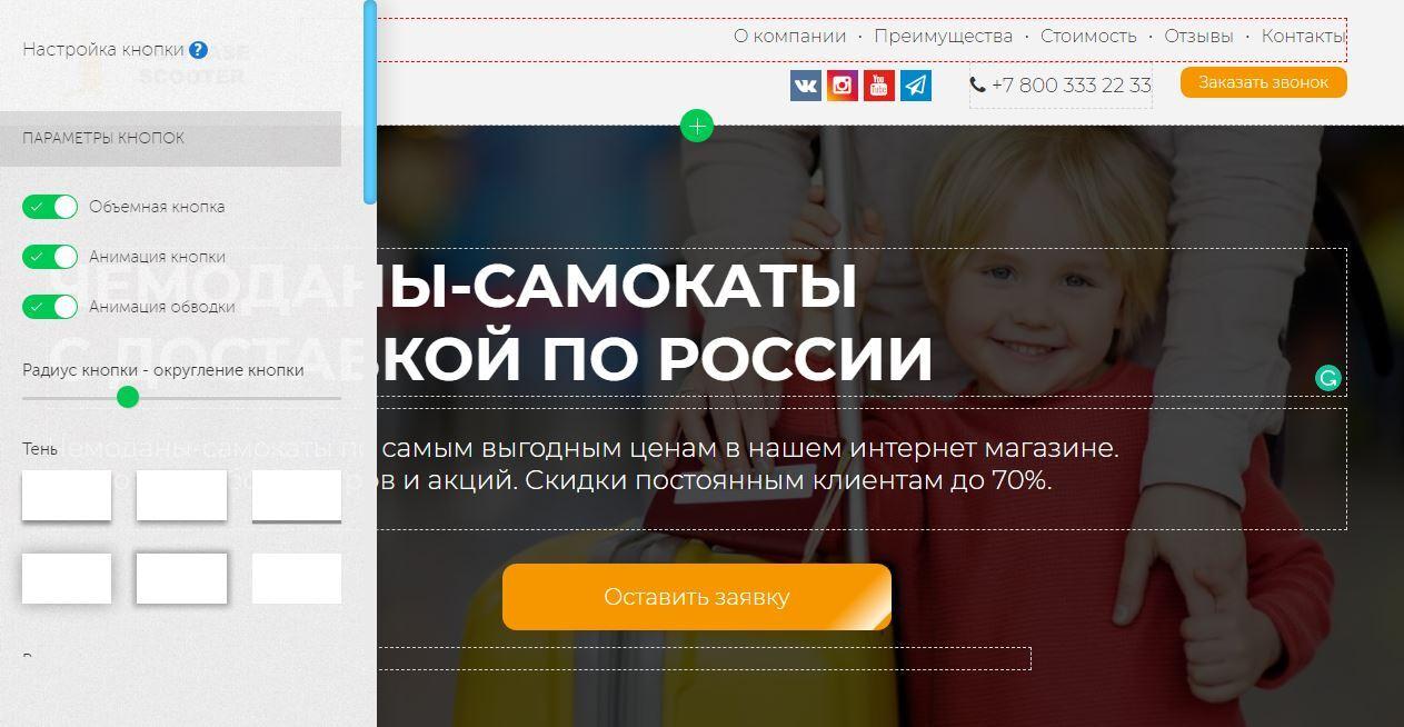 интерфейс конструктора лендингов Tobiz