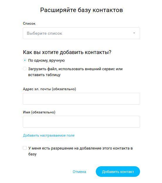 настройка опций импорта контактов GetResponse
