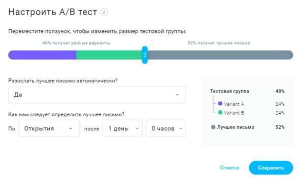 настройка величины тестовой группы для A/B тестов GetResponse