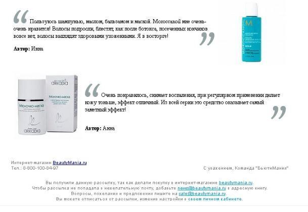 страница компании с фотографией косметических продуктов