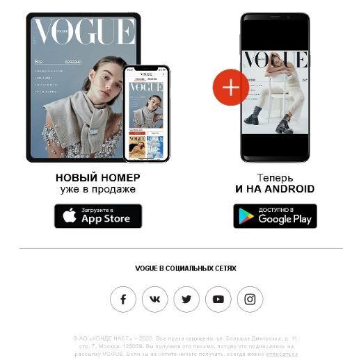 Пример футера от Vogue