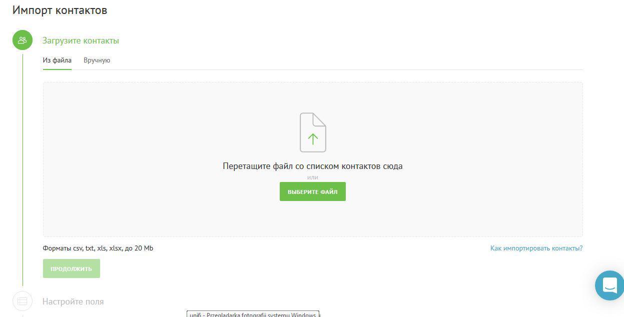 настройка импорта контактов Unisender