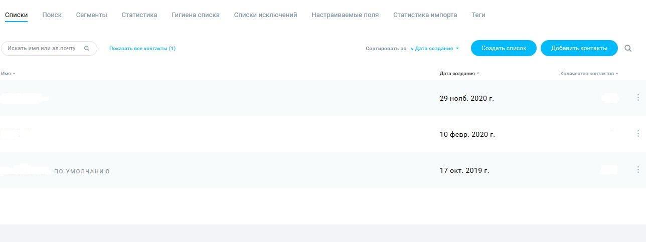 списки подписчиков в панели управления GetResponse