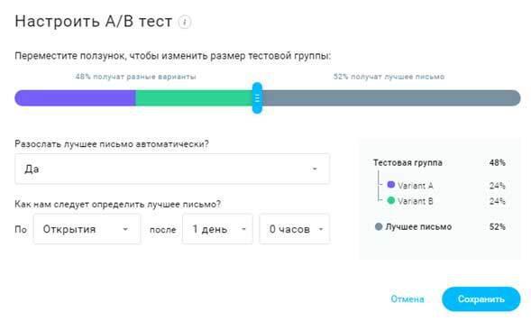 настройка параметров А/В тестов в GetResponse