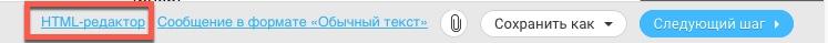 где найти html редактор