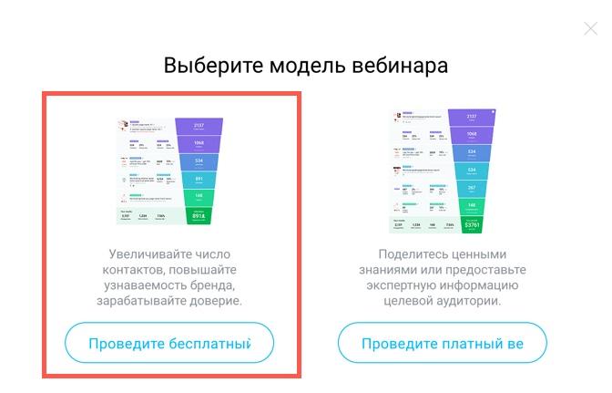 выбрать модель вебинара