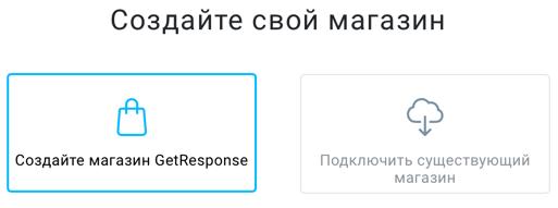 создайте магазин GetResponse