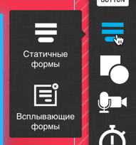 иконка форм в редакторе лендингов