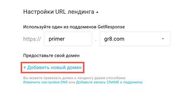 добавить новый домен
