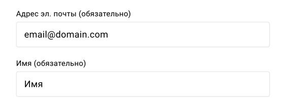 имя и адрес электронной почты поля заполнены