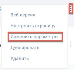 редактирование параметров лендинга