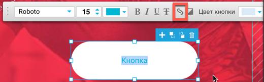 иконка добавления ссылки