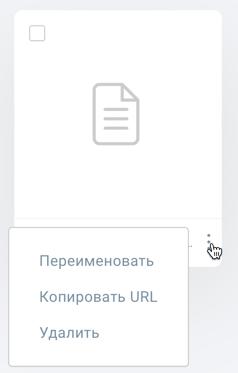 копировать URL в файлах и изображениях