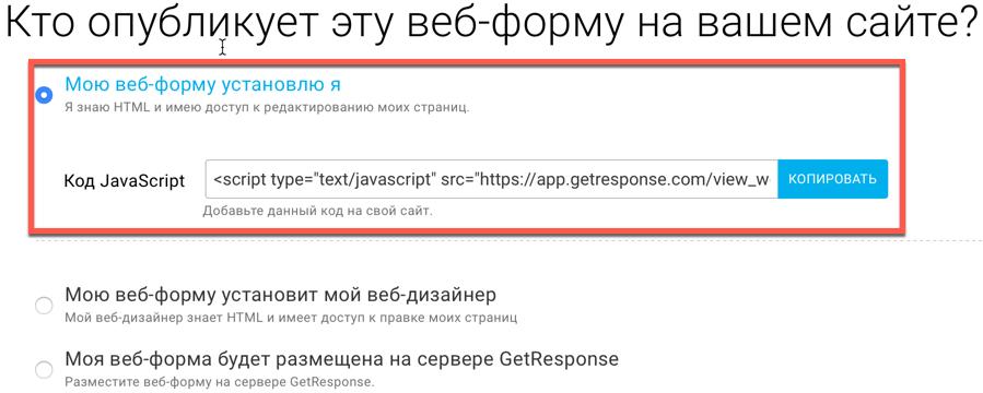 установка javascript кода
