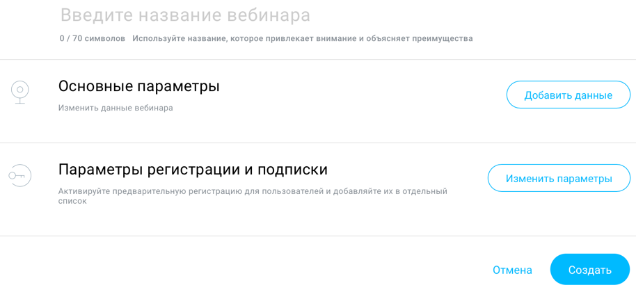 параметры вебинара