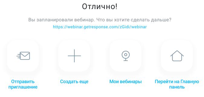 вебинар следующие шаги
