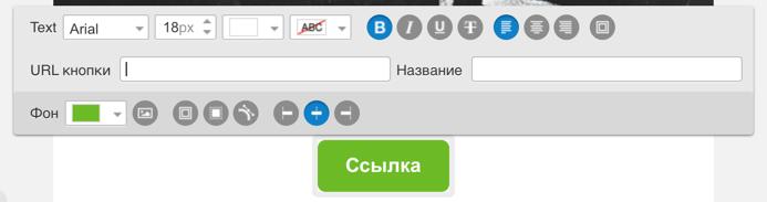 вставьте URL кнопки