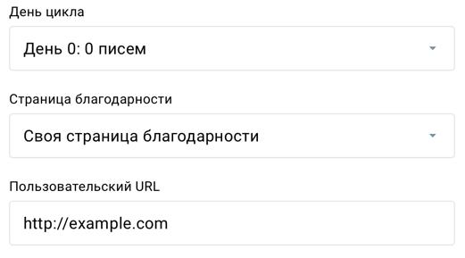 пример url для пользовательской страницы благодарности