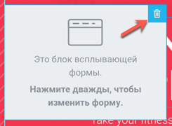 расположение иконки удаления в блоке редактирования всплывающей формы