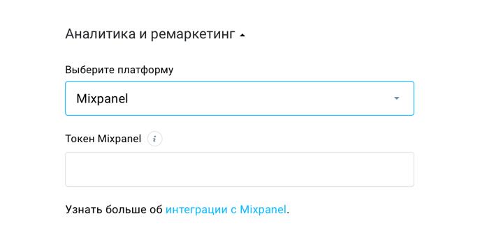 Отслеживание Mixpanel