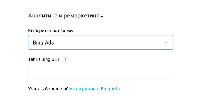 Отслеживание Bing Ads