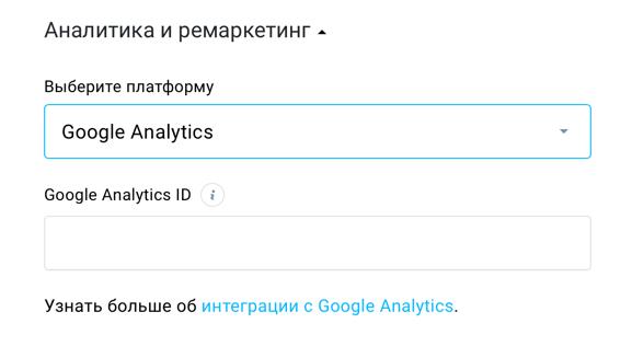 google analytics установка кода на лендинг