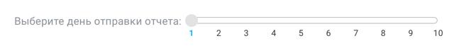 количество дней после отправки рассылки