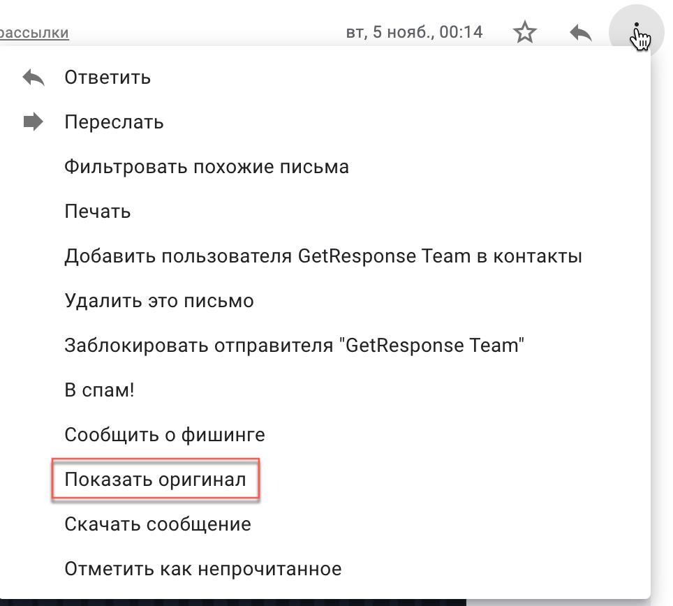 служебные заголовки в Gmail.
