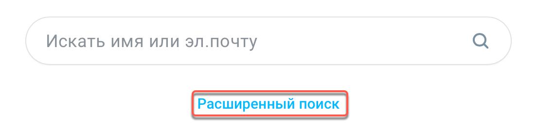 Кнопка расширенного поиска.