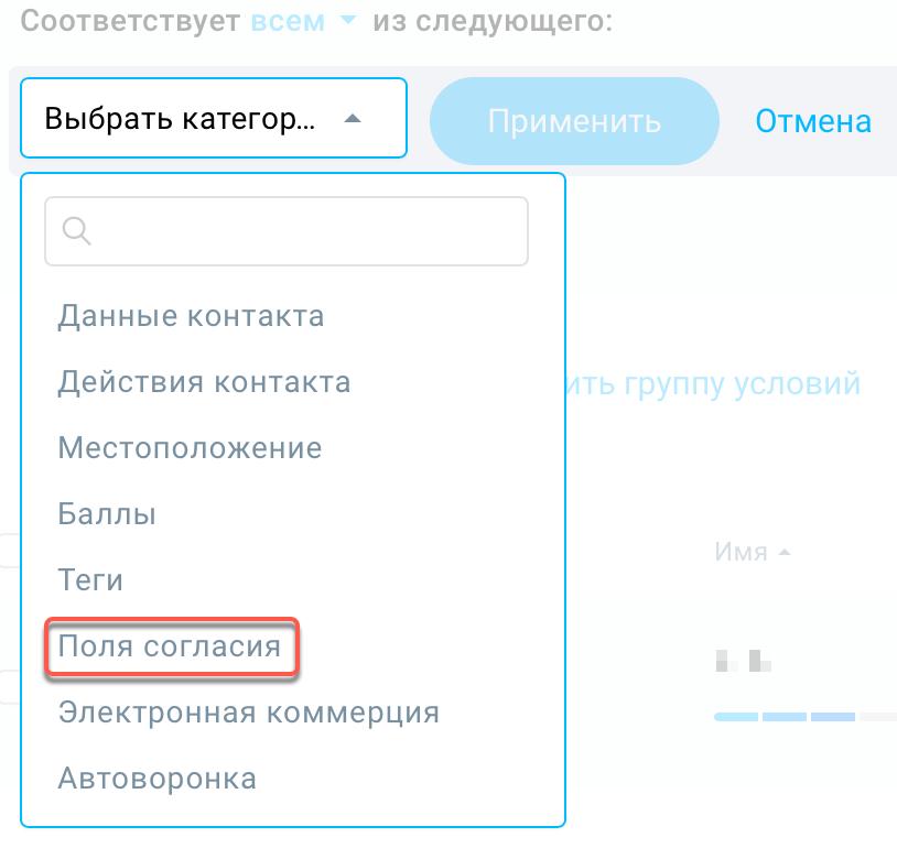 Условие поиска Поля согласия в меню выбора условия.