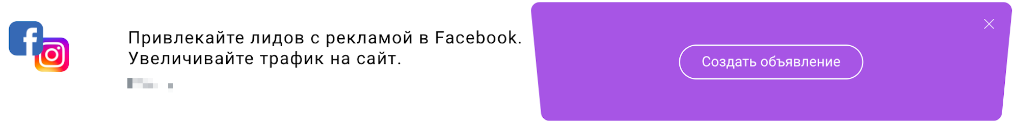 Объявление Facebook в воронке Autofunnel.