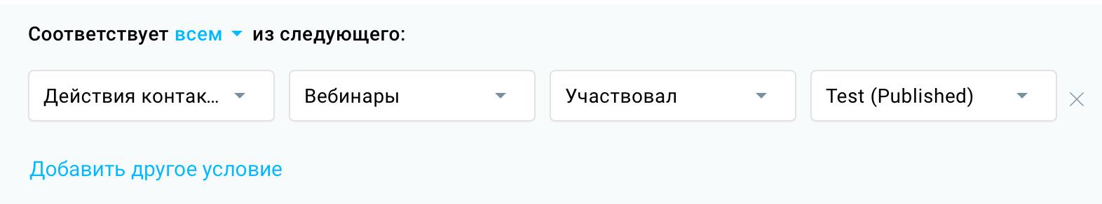Условия поиска для вебинаров по требованию.