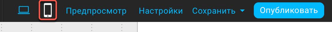 Мобильный редактоп.