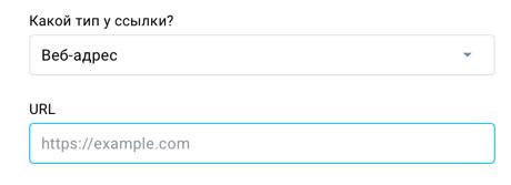 поле URL.