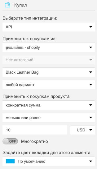 введена сумма покупки