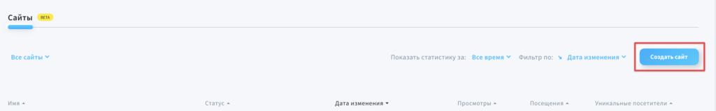 Кнопка 'Создать сайт'