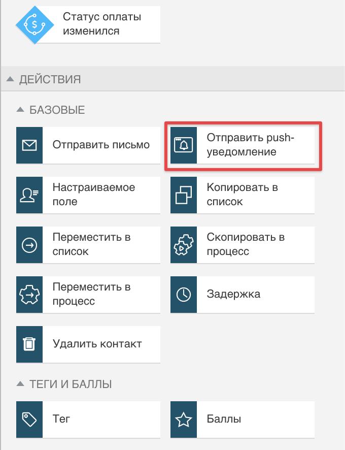 Элемент отправки push-уведомления в автоматизации.