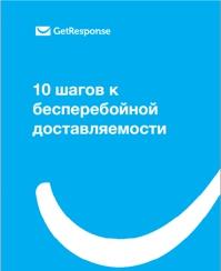 10 шагов к бесперебойной доставляемости