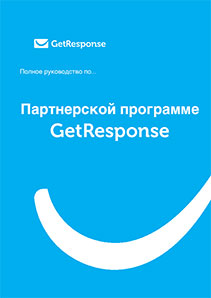 Руководство по Партнерской программе GetResponse